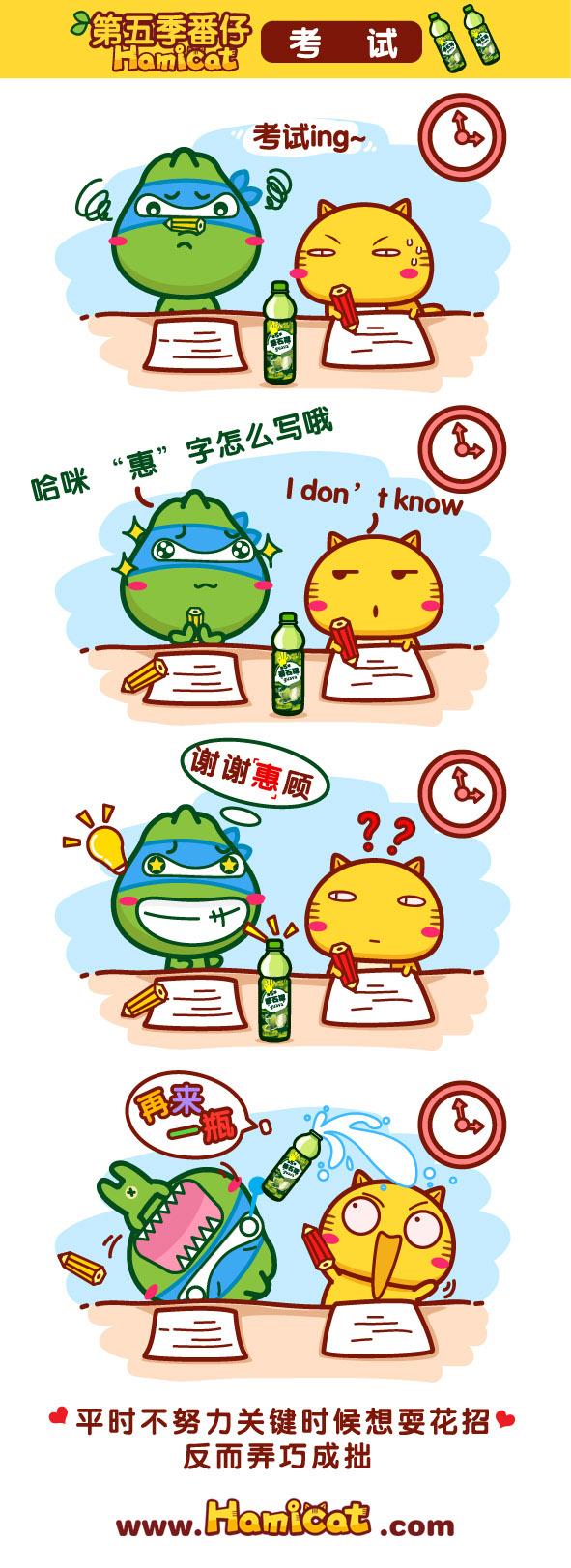 健力宝x哈咪猫漫画1月-02.jpg