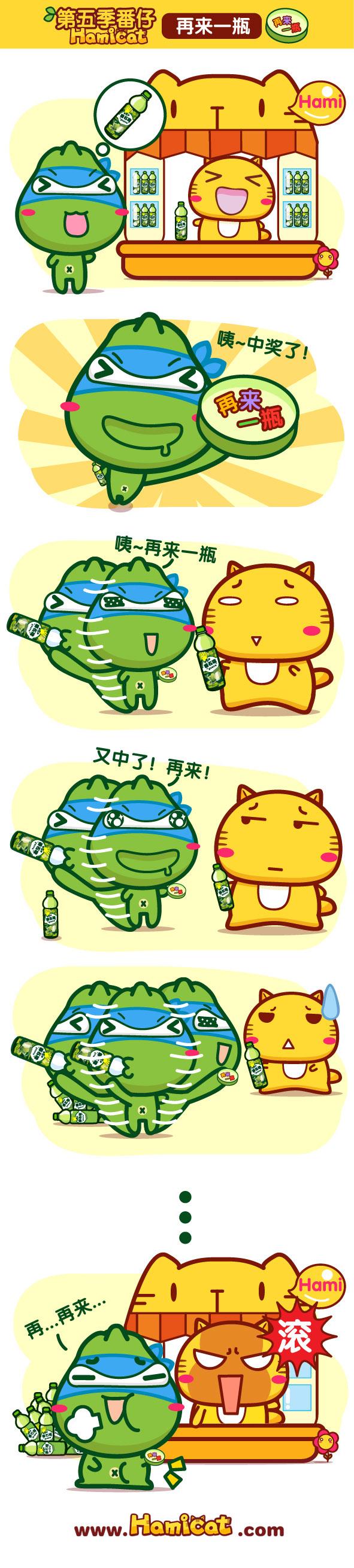 健力宝x哈咪猫漫画3月-01.jpg