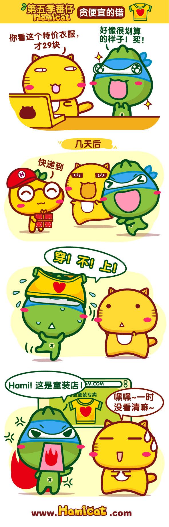 健力宝x哈咪猫漫画3月-03.jpg