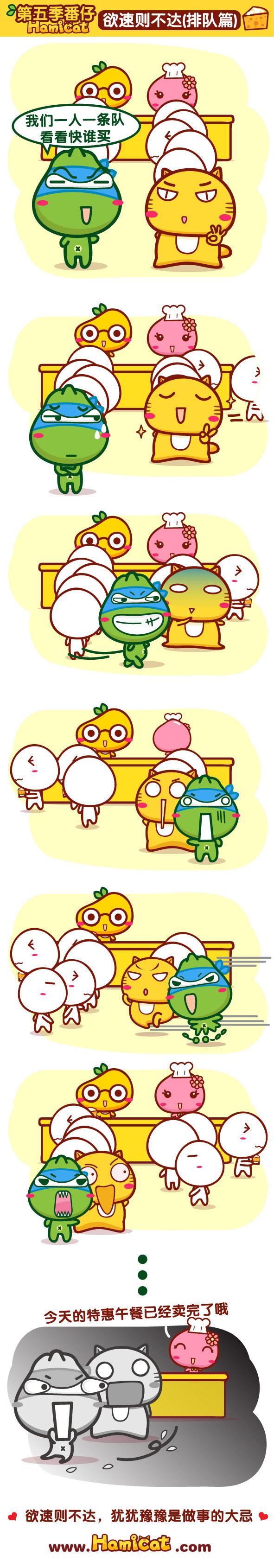 健力宝x哈咪猫漫画2月-02.jpg