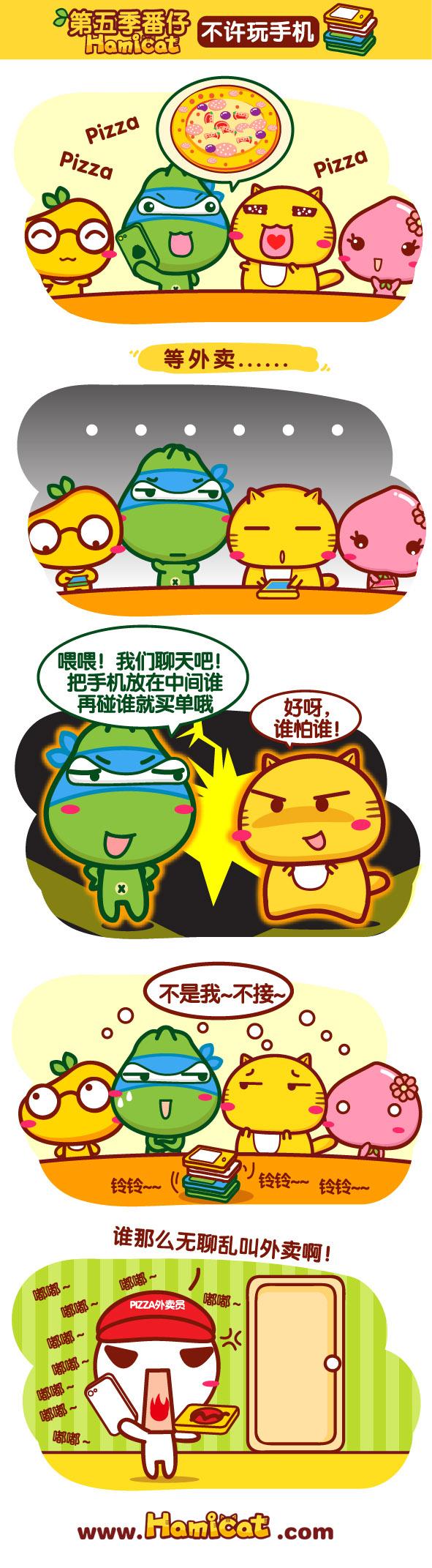 健力宝x哈咪猫漫画4月-03.jpg