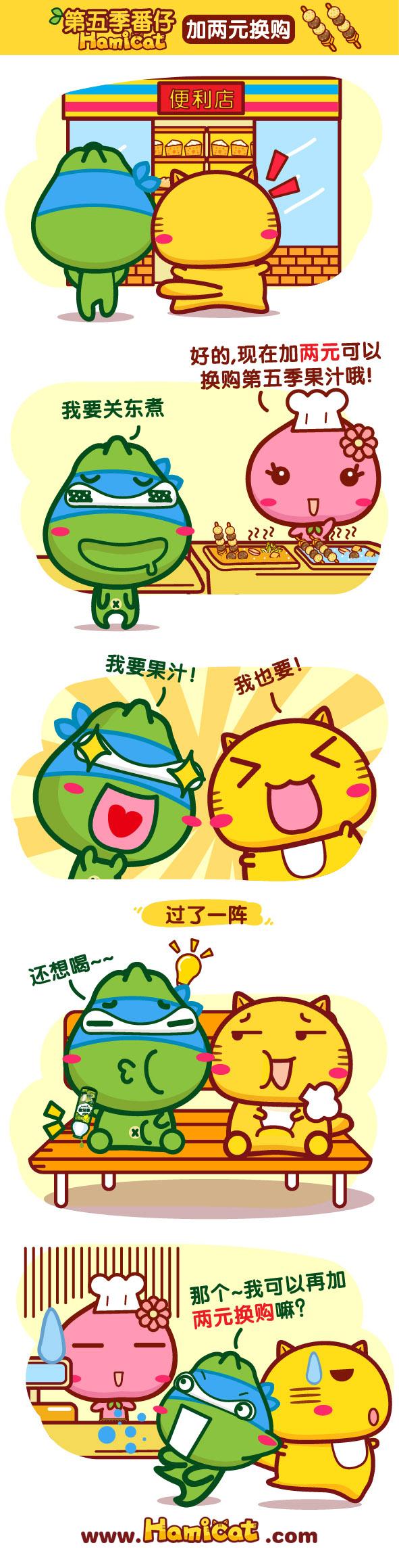 健力宝x哈咪猫漫画3月-05.jpg