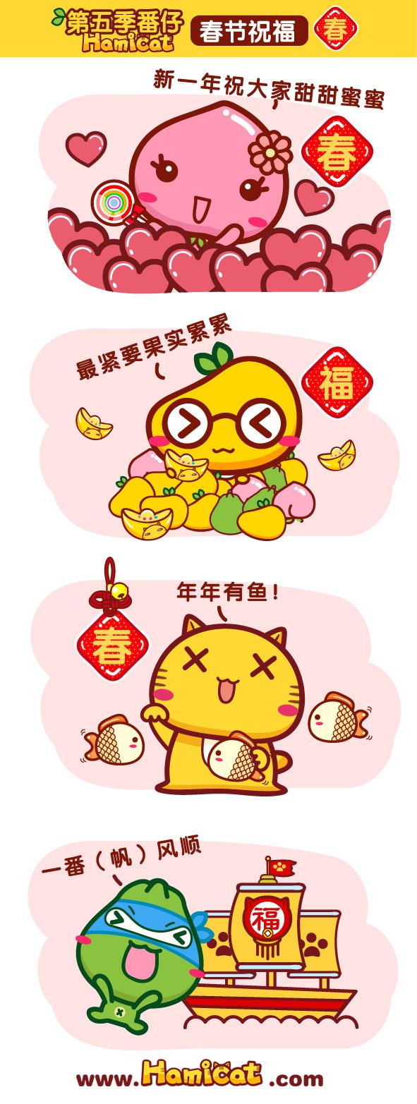健力宝x哈咪猫漫画1月-01.jpg