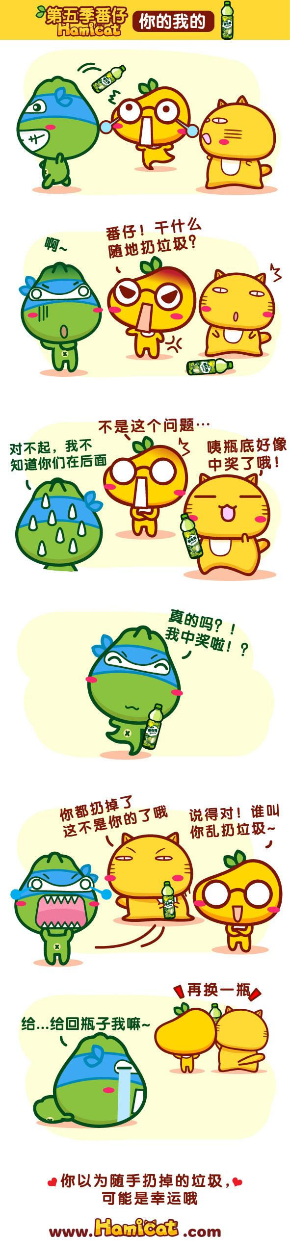 健力宝x哈咪猫漫画1月-03.jpg