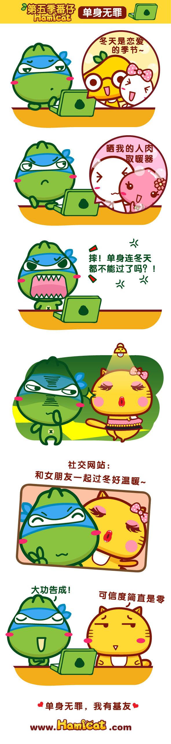 健力宝x哈咪猫漫画1月-04.jpg