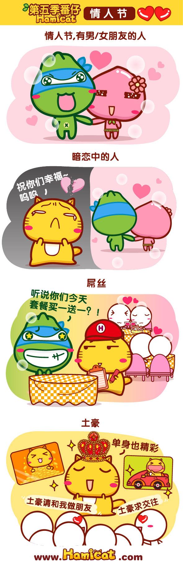 健力宝x哈咪猫漫画2月-01.jpg