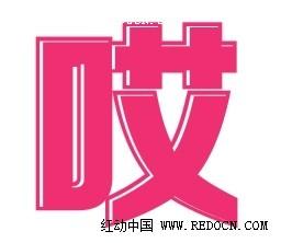 QQ图片20080608154441.jpg