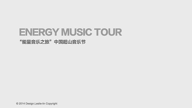 能量音乐之旅-01.jpg
