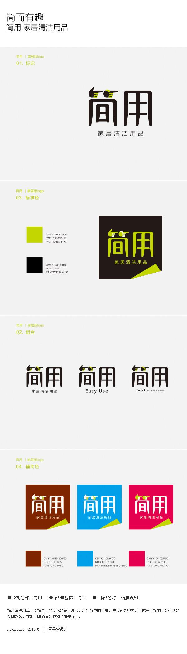 简用清洁用品2013.6发布.jpg