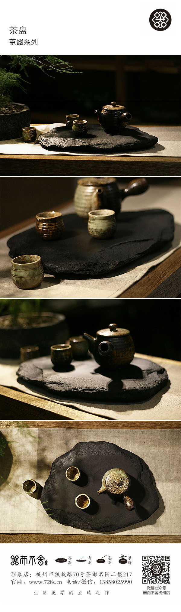 茶器展示07.jpg