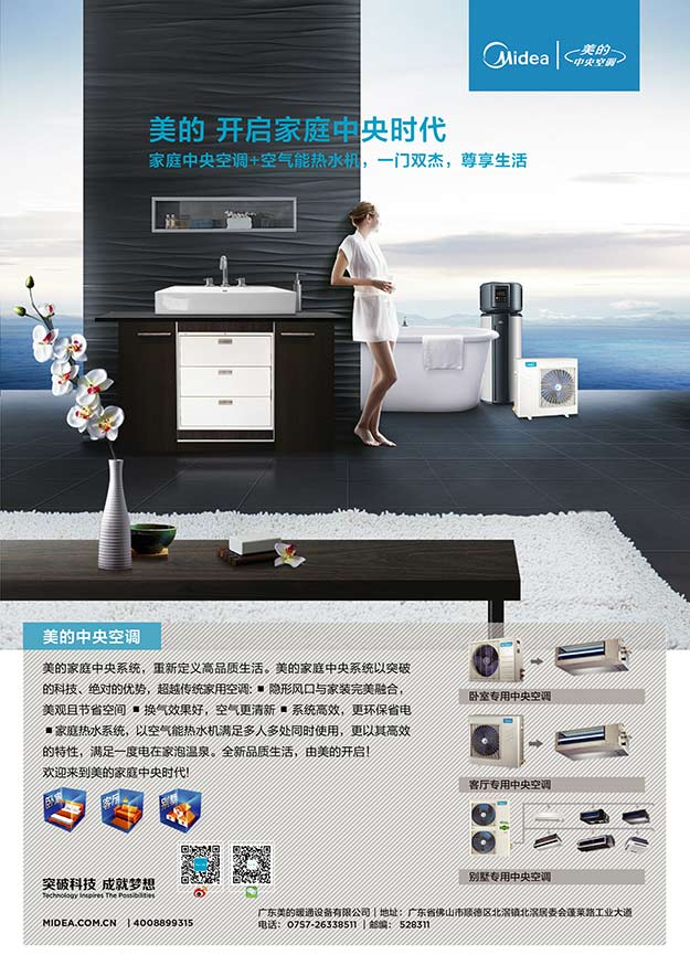 美的热水器品牌稿.jpg