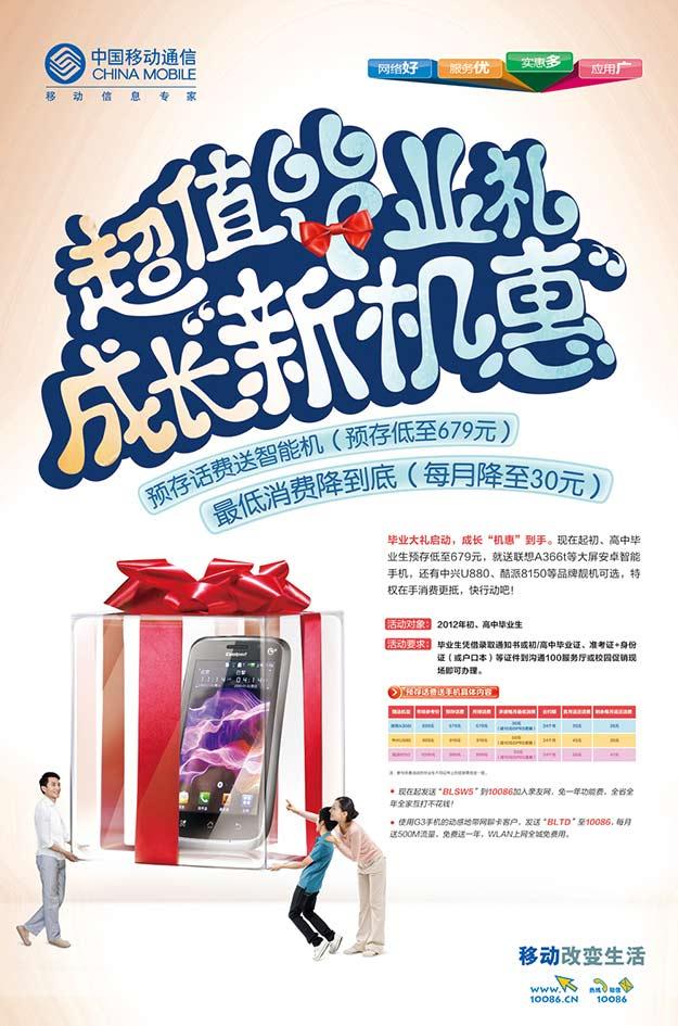 中国移动促销单张1.jpg