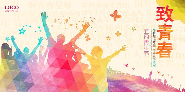 五四青年节2.jpg