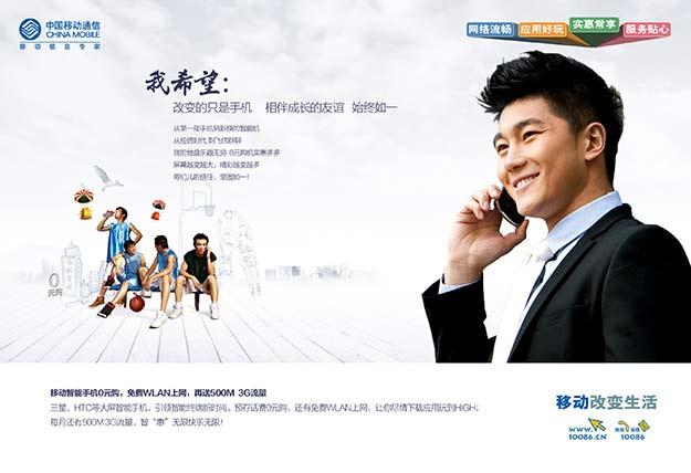 中国移动海报设计.jpg