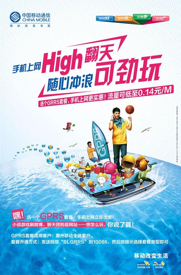 中国移动手机上网.jpg