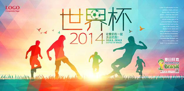 世界杯16.jpg