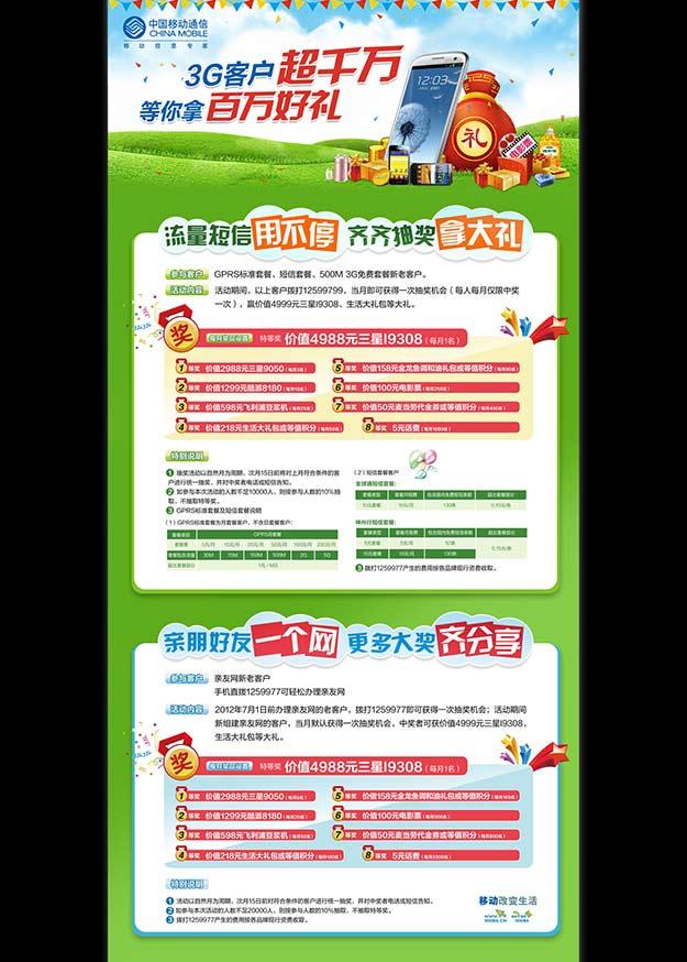 中国移动网页.jpg