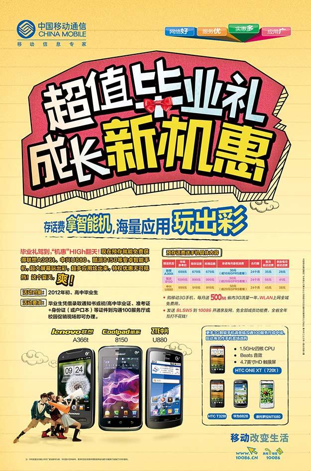 中国移动促销单张2.jpg