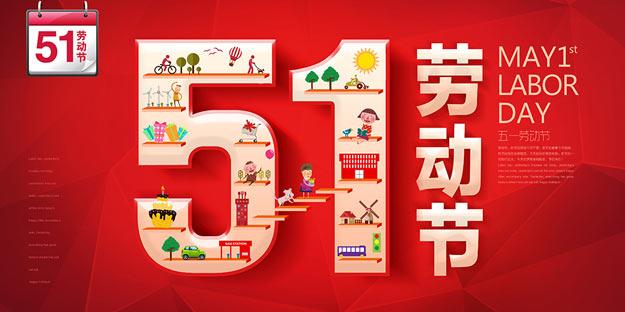51劳动节13.jpg