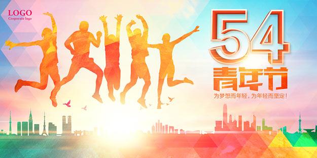 五四青年节21.jpg