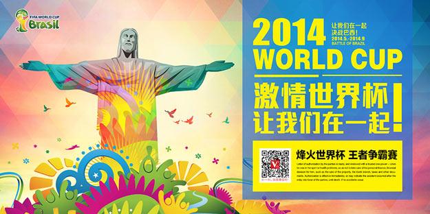 世界杯40.jpg