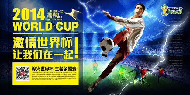 世界杯28.jpg