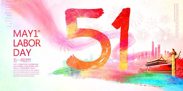 51劳动节2.jpg