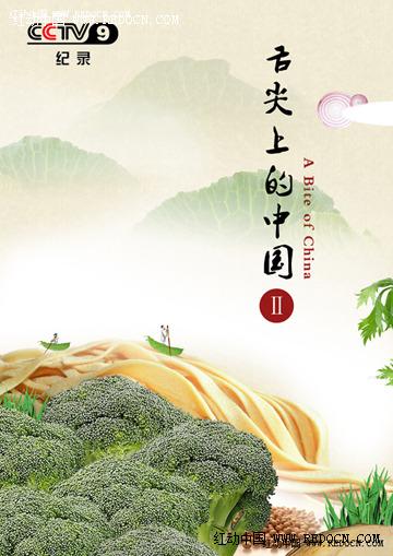 海报广告设计 舌尖上的中国 宣传单 折页 平面 佳作欣赏