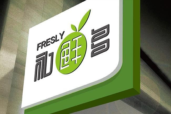 15礼鲜多logo设计.jpg