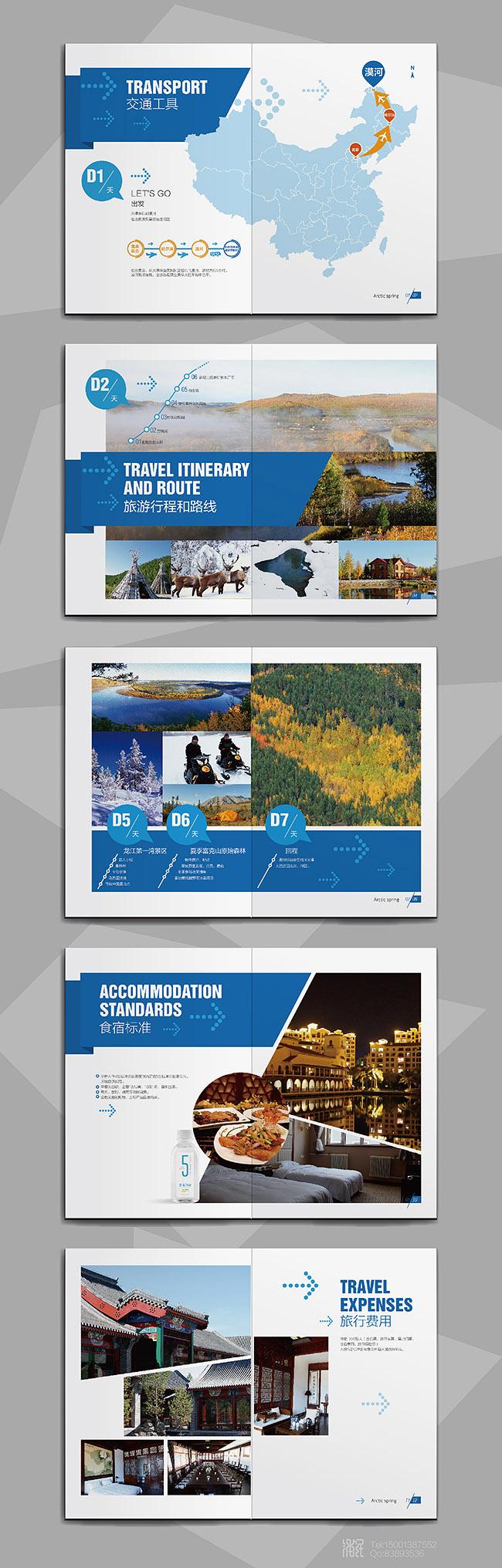 78漠河北极圈旅游手册.jpg
