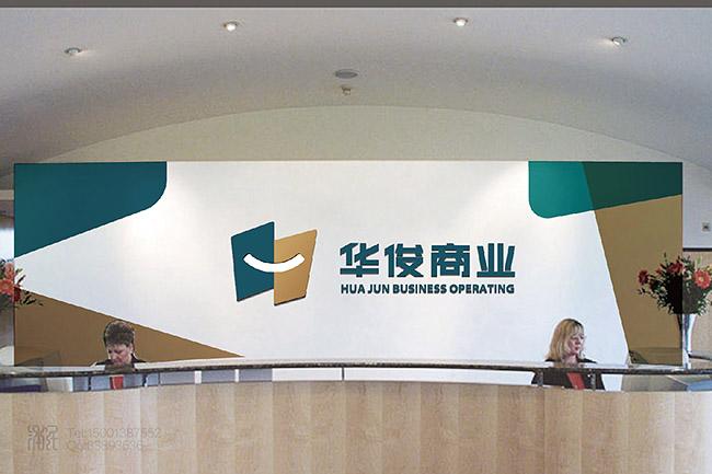42华俊商业logo设计.jpg