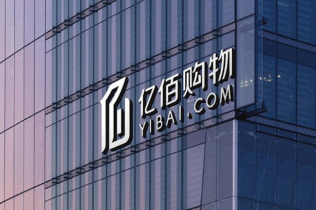 10亿佰购物logo设计.jpg