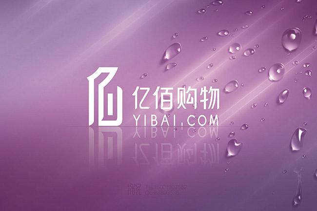 7亿佰购物logo设计.jpg