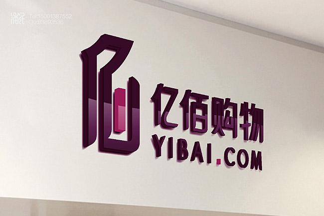 11亿佰购物logo设计.jpg