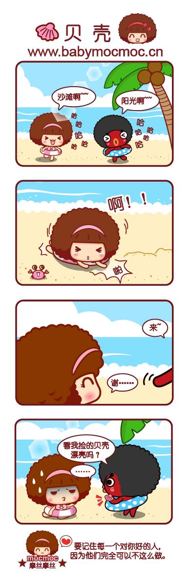 贝壳.jpg