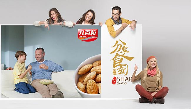 几百粒食品_品牌整体策划_品牌设计_商标设计_VI设计_食品品牌设计_食品VI设计_美御品牌设计_www.mroyal.cn_7.jpg
