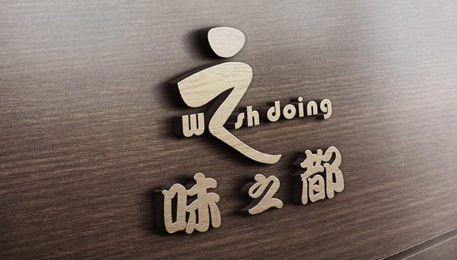 味之都_餐饮品牌改造设计_餐饮品牌设计_老品牌升级设计_美御品牌设计_www.mroyal.cn_6.jpg