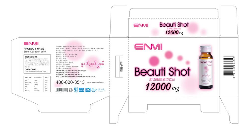 ENMI胶原蛋白_品牌设计_包装设计_胶原蛋白包装设计__美御品牌设计_www.mroyal.cn_2.jpg