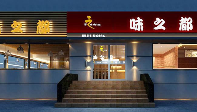 味之都_餐饮品牌改造设计_餐饮品牌设计_老品牌升级设计_美御品牌设计_www.mroyal.cn_2.jpg