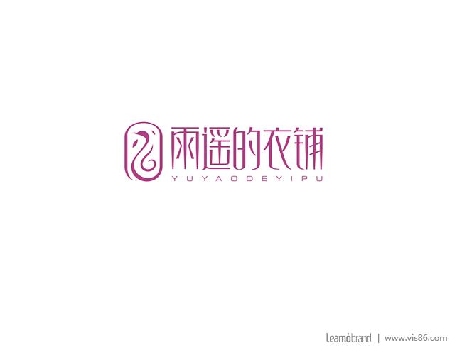 021-雨遥的衣铺logo设计.jpg