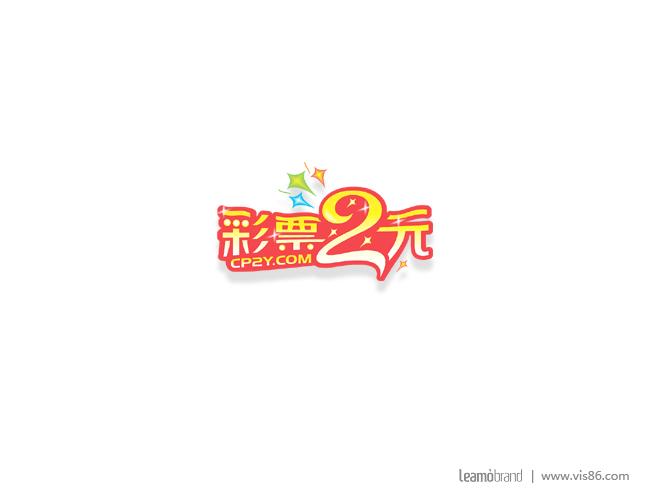 027-彩票2元logo字体设计.jpg