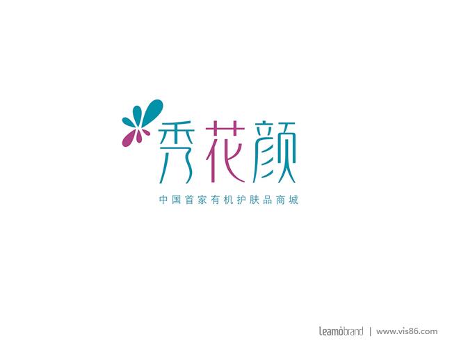 018-秀花颜logo字体设计.jpg