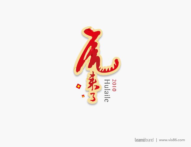 2009中国商标设计大赛优秀奖作品-虎来了logo-1.jpg