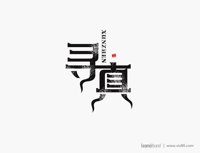 023-寻真网络小说字体设计.jpg