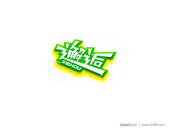 019-邂逅奶茶店logo字体设计.jpg