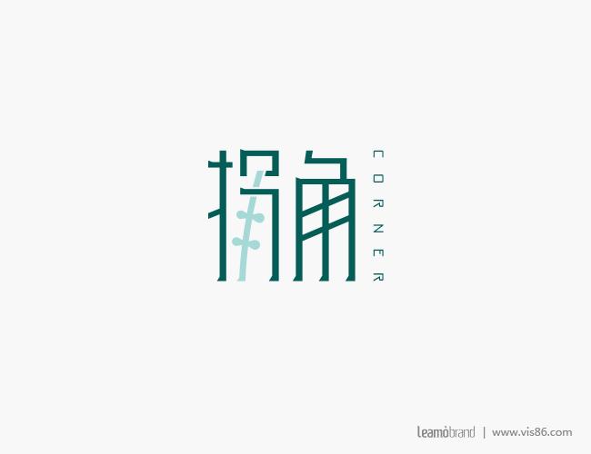 2009中国商标设计大赛铜奖作品-拐角logo-1.jpg