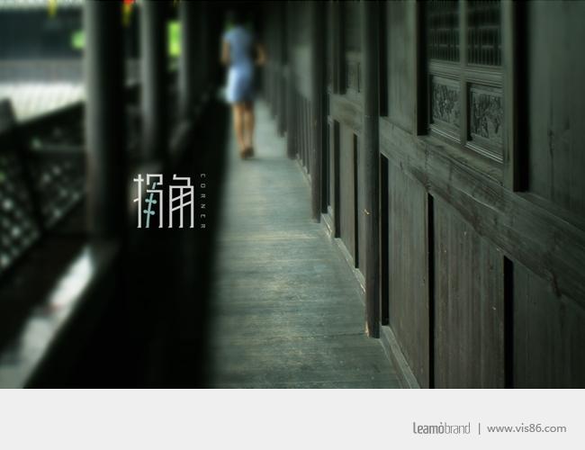 2009中国商标设计大赛铜奖作品-拐角logo-4.jpg