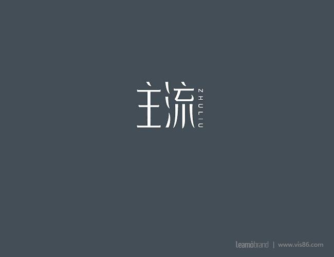 034-主流服饰字体设计.jpg