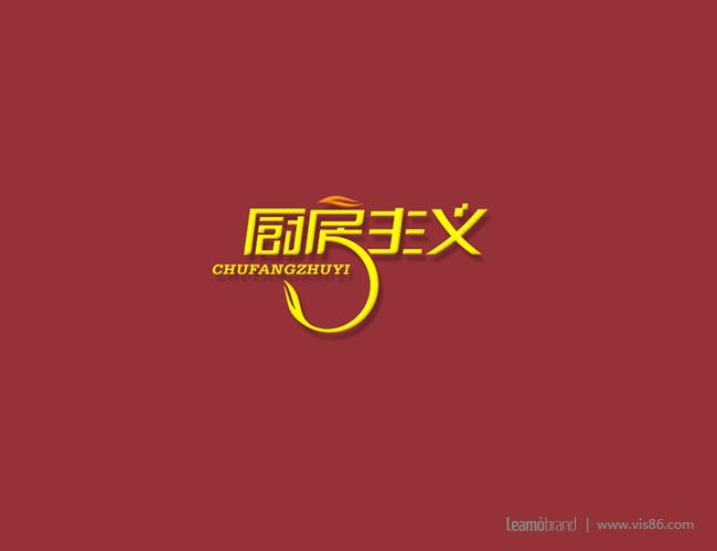 022-厨房主义字体设计.jpg