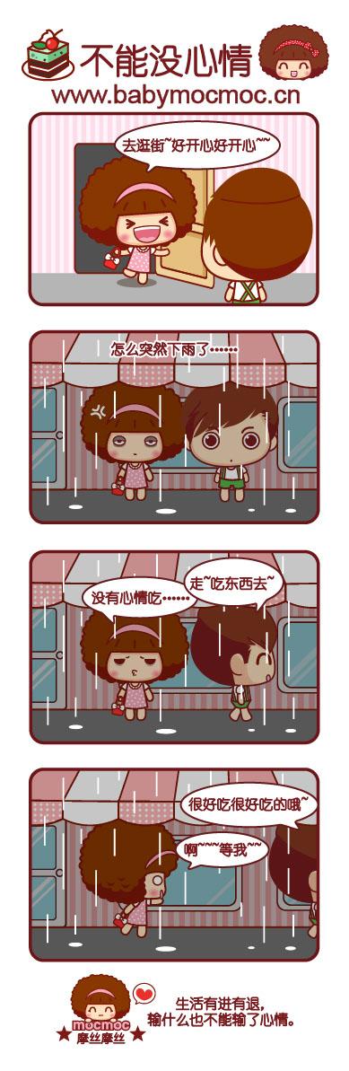 不能没心情-01.jpg